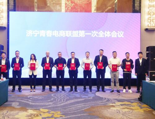 BST Group Participate In The 2021 Youth E-Commerce Innovation Development Summit And Signed A Contract